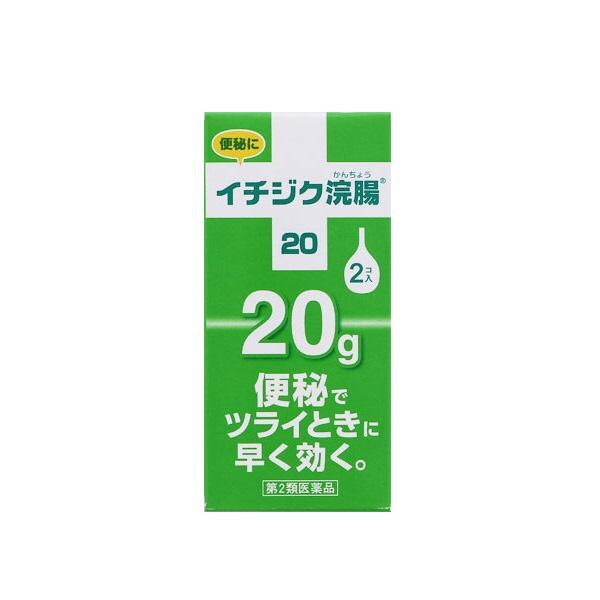 イチジク浣腸20 20g×2個