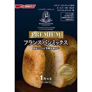 プレミアムフランスパンミックス (1斤分×3) SD-PMF10