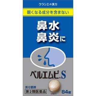 【第2類医薬品】 クラシエベルエムピS(84錠)〔鼻炎薬〕