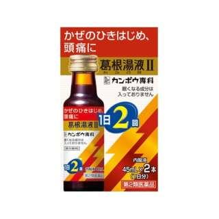 【第2類医薬品】 クラシエ葛根湯液2(45mL×2本)〔漢方薬〕