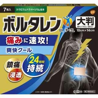 【第2類医薬品】 ボルタレンEXテープL(7枚) ★セルフメディケーション税制対象商品