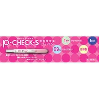 【第2類医薬品】 P-チェックS妊娠検査薬(1回用)〔検査薬〕