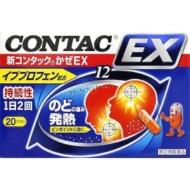 【第(2)類医薬品】 新コンタックかぜEX(20カプセル)〔風邪薬〕 ★セルフメディケーション税制対象商品