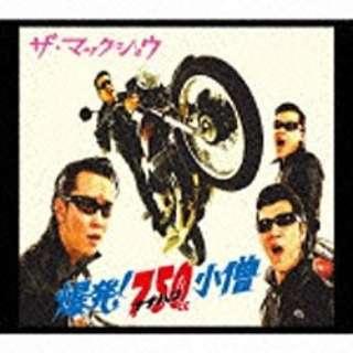 THE MACKSHOW/爆発!ナナハン小僧 【CD】