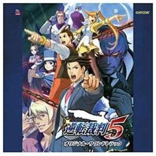 (ゲーム・ミュージック)/逆転裁判5 オリジナル・サウンドトラック 【CD】