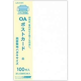 ポストカード (はがきサイズ・100枚) モハ054 菅公工業 白