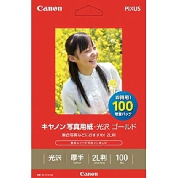 写真用紙・光沢 ゴールド (2L判・100枚) GL-1012L100