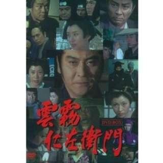 雲霧仁左衛門 DVD-BOX 【DVD】