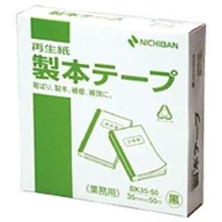 製本テープ業務用(35mm×50m/黒) BK-3550
