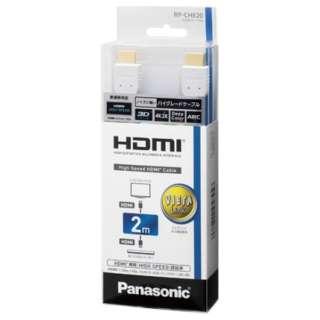 RP-CHE20-W HDMIケーブル ホワイト [2m /HDMI⇔HDMI]