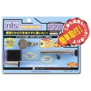 らくらくロック5 DS-RA-2U
