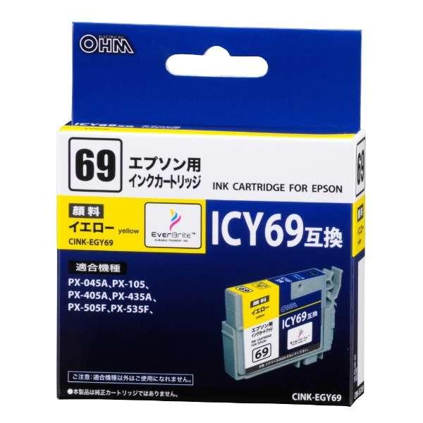 CINK-EGY69 互換プリンターインク イエロー