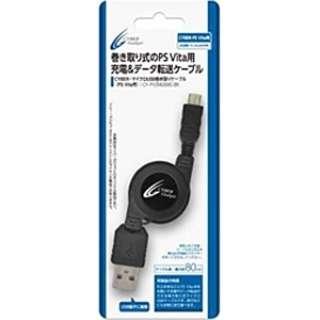CYBER・マイクロUSB巻き取りケーブル(PS Vita2000用)【PSV(PCH-2000)】