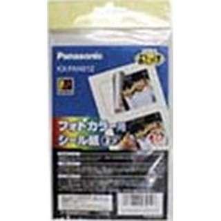 カラー普通紙FAX(おたっくす)用シール紙 KX-FAN912