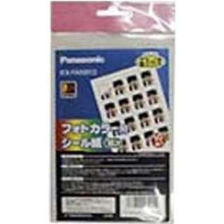 カラー普通紙FAX(おたっくす)用シール紙 KX-FAN913