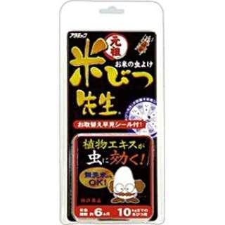 元祖米びつ先生6ヶ月用 OS6-48N