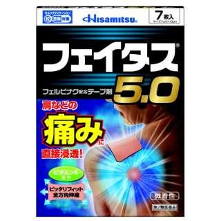 【第2類医薬品】 フェイタス5.0(7枚) ★セルフメディケーション税制対象商品