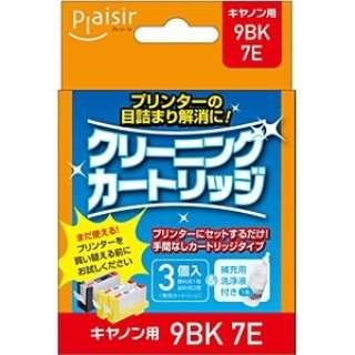 PLE-CLC7E クリーニングカートリッジ キヤノン用 クリア