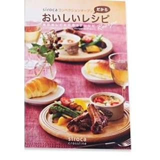 siroca コンベクションオーブンだからおいしいレシピ