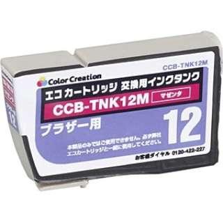 CCB-TNK12M エコカートリッジ専用交換用インクタンク マゼンタ 【外装不良品】