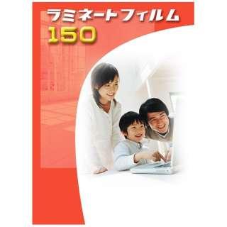 150ミクロンラミネーター専用フィルム (A4サイズ用・100枚) LAM-FA4100T