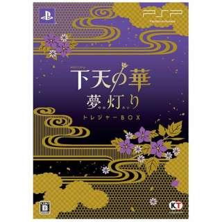 下天の華 夢灯り トレジャーBOX【PSPゲームソフト】