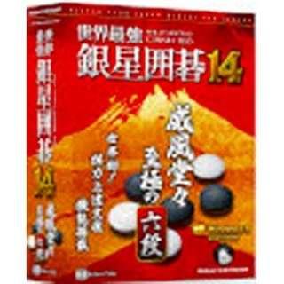 〔Win版〕 世界最強銀星囲碁 14