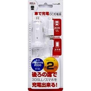 3DSLL用車で充電DC2Mホワイト3DSLL【3DSLL】