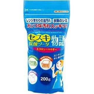 セスキ炭酸ソーダ物語 200g〔キッチン用洗剤〕
