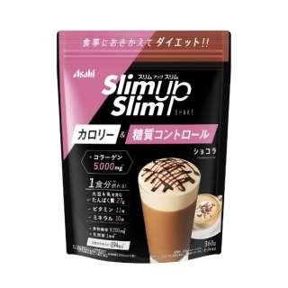 Slimup Slim(スリムアップスリム) シェイク ショコラ味 〔美容・ダイエット〕