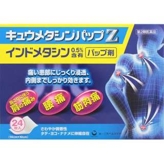 【第2類医薬品】 キュウメタシンパップZ(24枚) ★セルフメディケーション税制対象商品