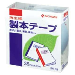 製本テープ業務用(25mm×10m/パステルブルー) BK-2532