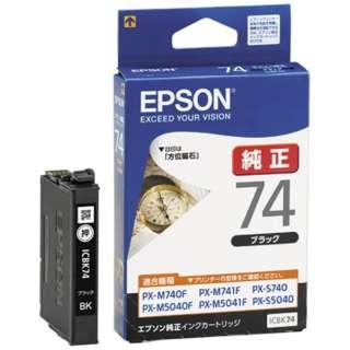 ICBK74 純正プリンターインク ビジネスインクジェット(EPSON) ブラック