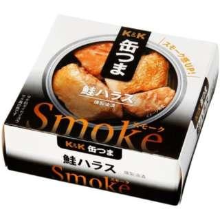 缶つま Smoke 鮭ハラス 50g【おつまみ・食品】