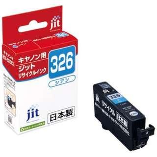 JIT-C326C キヤノン Canon:BCI-326C シアン対応 ジット リサイクルインク カートリッジ JIT-KC326C シアン
