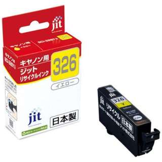 JIT-C326Y キヤノン Canon:BCI-326Y イエロー対応 ジット リサイクルインク カートリッジ JIT-KC326Y イエロー