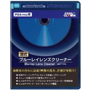 PS4/PS3用 ブルーレイ レンズクリーナー(湿式)【PS4/PS3】