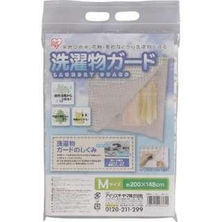 洗濯物ガード Mサイズ SMG-2015