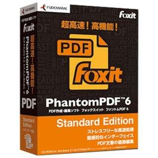 〔Win版〕 Foxit PhantomPDF 6 Standard Edition (フォックスイット ファントム PDF 6 スタンダード版)