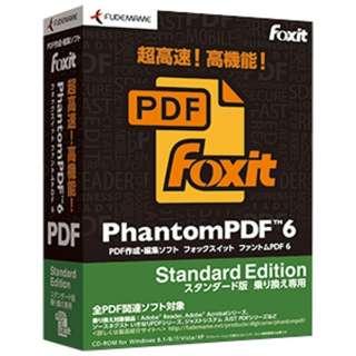 〔Win版〕 Foxit PhantomPDF 6 Standard Edition ≪乗り換え専用≫
