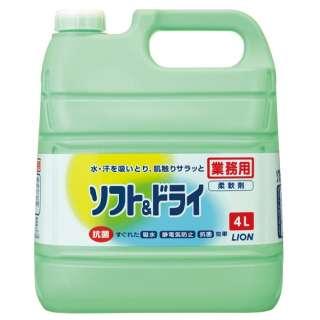 業務用ソフト&ドライ 4L〔柔軟剤〕