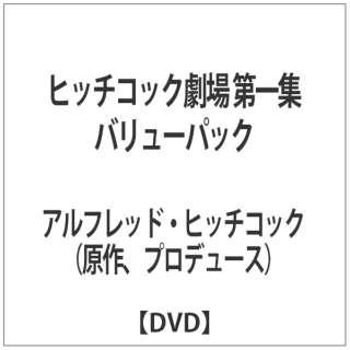 ヒッチコック劇場 第一集 バリューパック 【DVD】
