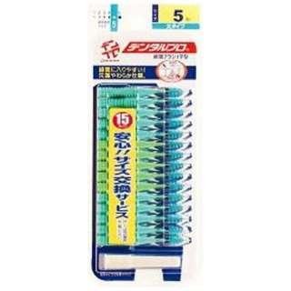 デンタルプロ 歯間ブラシ サイズ5L 15本入り〔歯間ブラシ〕