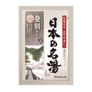 日本の名湯 登別 分包 [入浴剤]