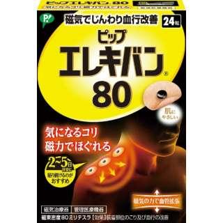 ピップエレキバン80 (24粒)
