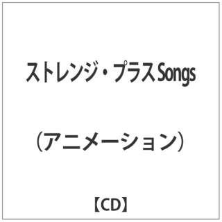 (アニメーション)/ストレンジ・プラス Songs 【音楽CD】