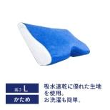 U.PILLOW エクセレント ブルー L(使用時の高さ:約4-5cm)【日本製】