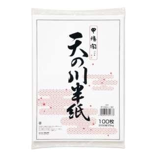 アマノガワハンシ 100枚入