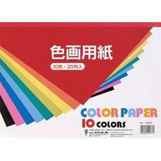 色画用紙 A4バン