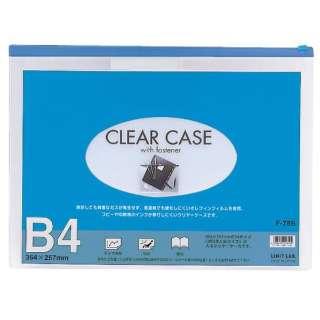 クリヤーケース B4 藍